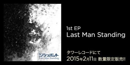 "1st EP ""Last Man Standing"" 2015年2月11日発売"