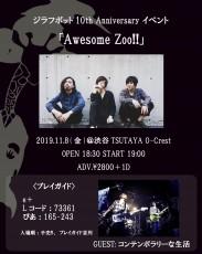 ジラフポット10th Anniversaryイベント「Awesome Zoo!!」東京編、ゲスト解禁!