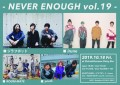 NEVER ENOUGH vol.19