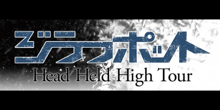 "ジラフポット ""Head Held High Tour"""