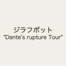 """全国ツアー""""Dante's rupture Tour""""開催決定!"""