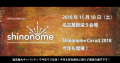 APOLLO BASE presents Shinonome Circuit 2018