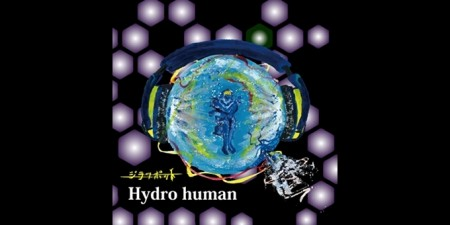 1st Mini Album『Hydro human』iTunes配信開始!