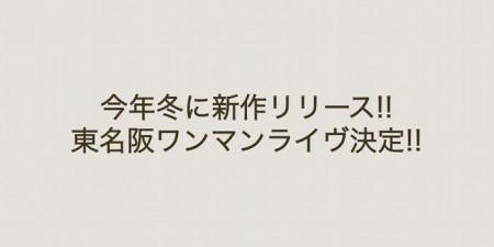 今年冬に新作リリース!そして東名阪ワンマンライヴが決定!