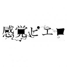 感覚ピエロ セカンドミニアルバム「不可能可能化」リリースツアー make the impossible possible ~俺のいん・ぽっしぶる~