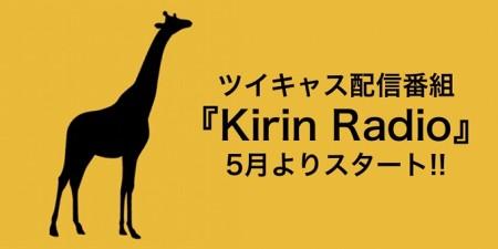 新企画!ツイキャス配信番組「Kirin Radio」毎週配信中!