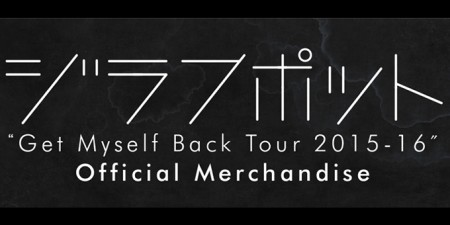 "ジラフポット ""Get Myself Back Tour 2015-16″ Official Merchandise"