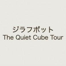 全国ツアー &#8220;The Quiet Cube Tour&#8221; 開催決定!!<br />千葉・仙台・広島・福岡・高松公演チケット発売中!!<br />東名阪ワンマン先行受付中!!